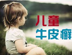 儿童牛皮癣的特点.jpg