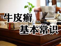 重度牛皮癣怎样护理.jpg